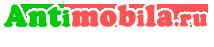 Антимобила - аудио поздравления