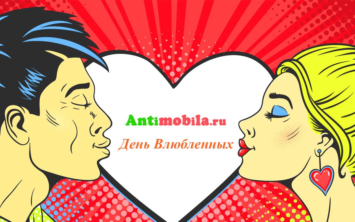 история праздника ❤ Дня всех влюблённых или как принято во многих странах мира – Дня Святого Валентина.