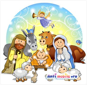 поздравить с праздником Католическое Рождество 25 декабря